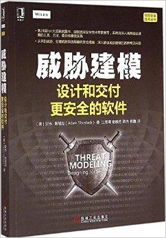 Threatmodeling chinese